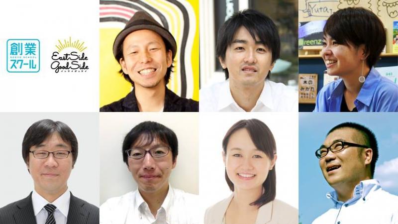 【10/29開講!】イッサイガッサイ創業スクール「バづくり」