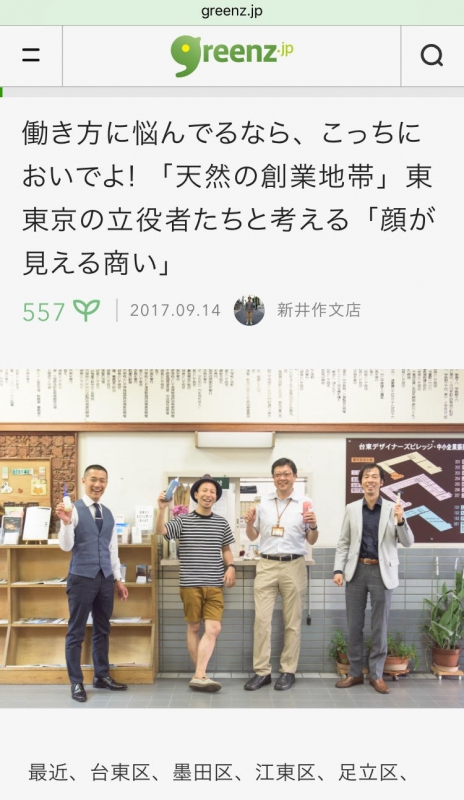 【メディア掲載】greenz.jpにイッサイガッサイを取材いただきました!