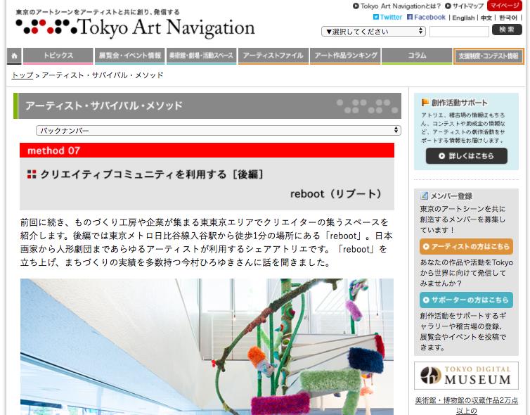 【メディア掲載】「東京の文化・芸術の現在」を紹介するサイトTokyo Art Navigationにrebootが登場!