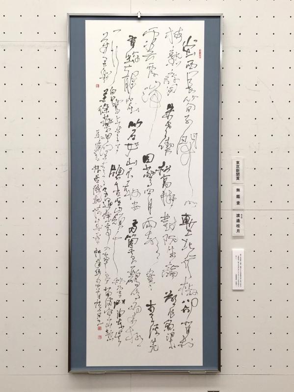 【メディア掲載】東京新聞に書家・渡邉桂月さんの作品が掲載