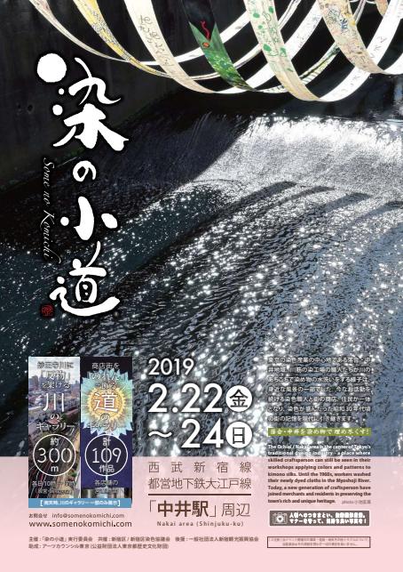 2/22-24 落合・中井を染め物で埋め尽くす!「染の小道」開催