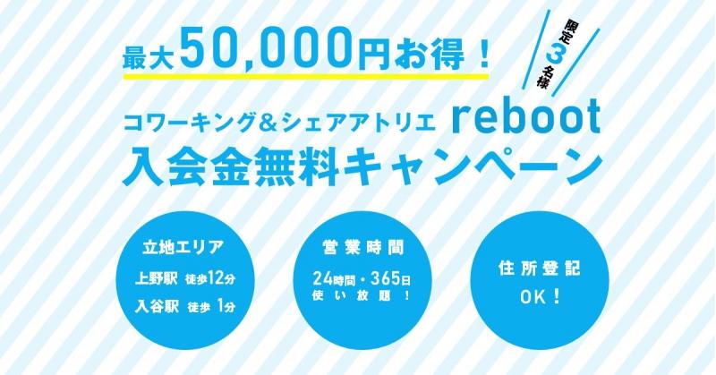 【限定3名】reboot 入会金無料キャンペーン!(3/31締切)