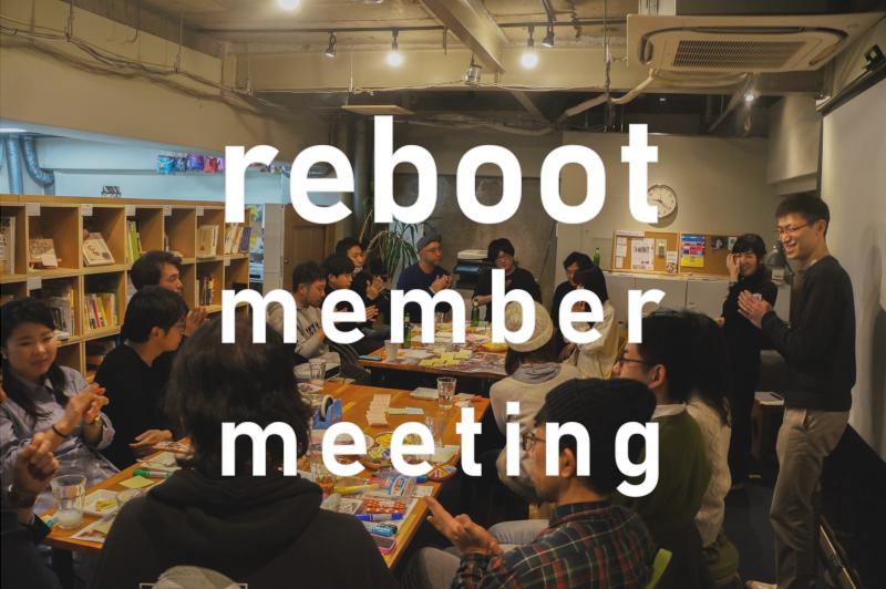 \【レポート】3/5 rebootメンバーミーティングを開催しました!/