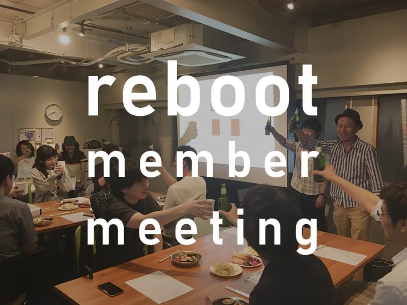 \【レポート】5月のrebootメンバーミーティングを開催 /