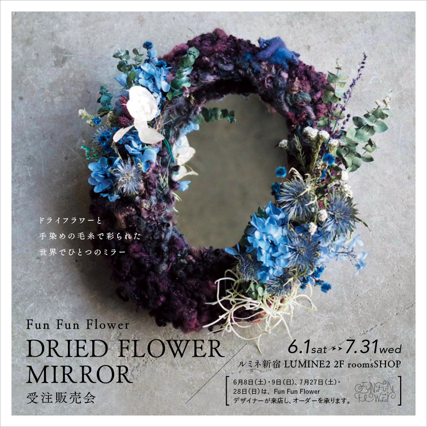 【6/1〜7/31】DRIED FLOWER MIRROR 受注販売会開催(FUN FUN FLOWER)