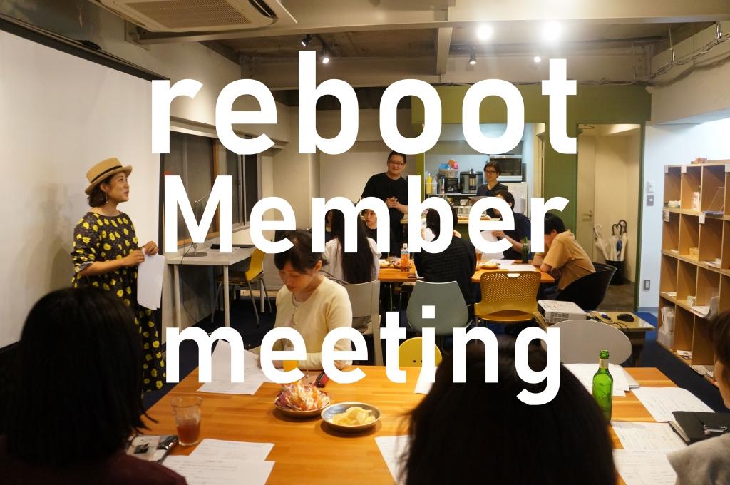 \【レポート】7月のrebootメンバーミーティングを開催しました/