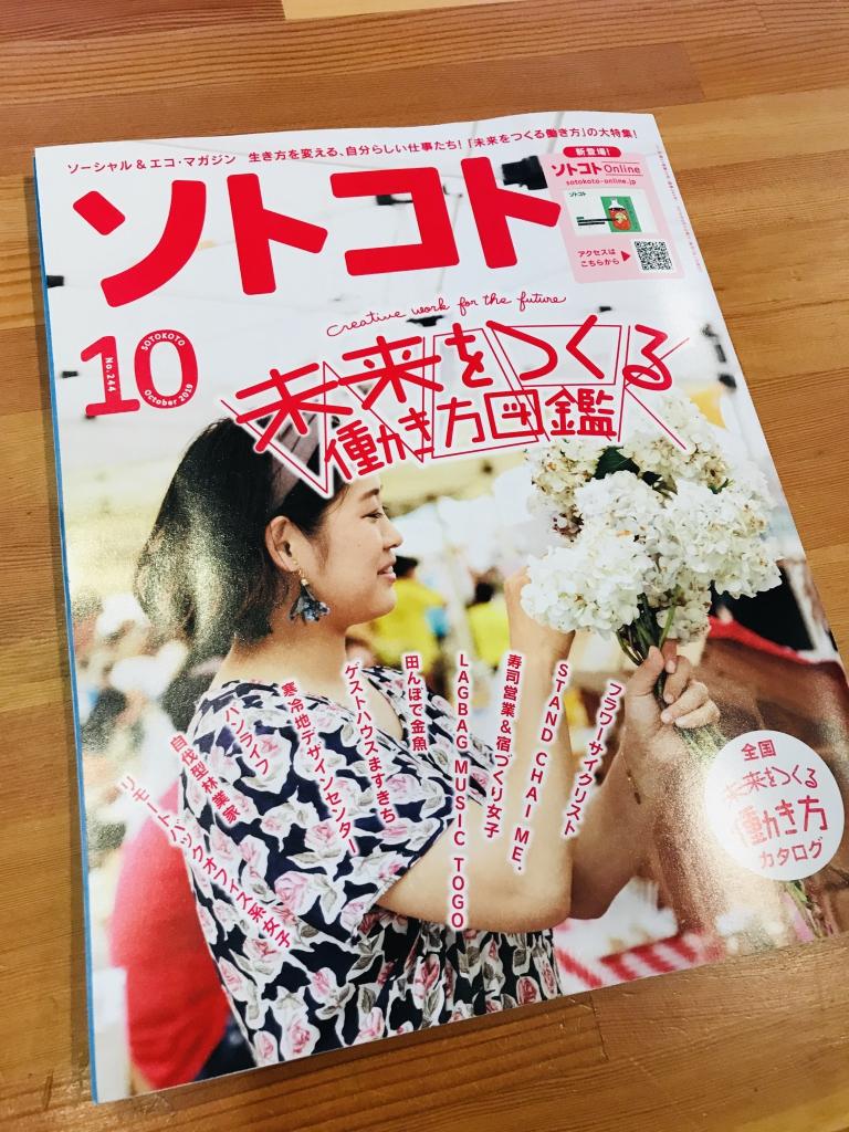 【メディア掲載】雑誌「ソトコト」の表紙&特集にフラワーサイクリスト FUN FUN FLOWER さんが掲載されました