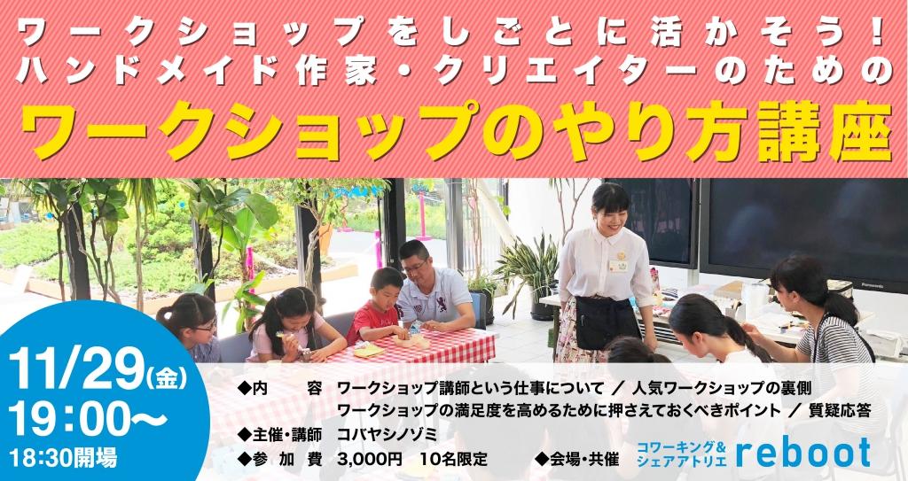 11/29 ハンドメイド作家・クリエイターのための「ワークショップのやり方講座」