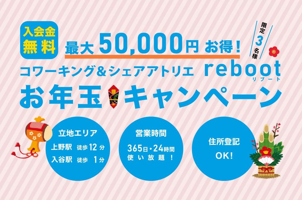 【限定3名】reboot 入会金無料お年玉キャンペーン!(1/31締切)※終了しました