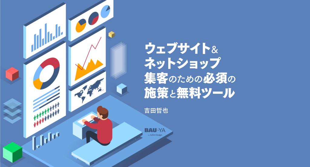 【4/21】reboot × BAU-YA共催講座「ウェブサイト&ネットショップ 集客のための必須の施策と無料ツール」※日程変更 3/24→4/21